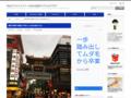 横浜中華街で最強に不味かったお店を紹介するよ | WebでストレスフリーLifeを目指すリゲルのブログ