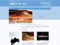 千葉のピアノ調律・ピアノ修理は「宍田ピアノサービス」