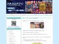 パチスロアプリ(スマホ対応)最新アプリ続々登場