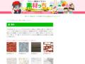石・大理石のフリー素材・テクスチャー・写真画像【素材っち】