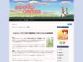 NHKクローズアップ現代「愛着障害と子供たち」まとめ&関連情報| いつも空が見えるから