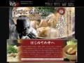 てんがらもん薩摩自然飼育鶏博多水炊き通販