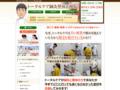 トータルケア鍼灸整体治療院