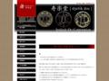 鍔の歴史と種類および販売 寿楽堂