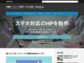 沖縄ホームページ制作・WebClear
