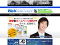 【枚方】 ホームページ制作「Webジェネレーションズ」