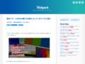 配色パターンを決める際にお世話になっているサイトをご紹介|Webpark