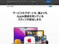 Apple - サポート - AppleCare