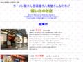 白山菊酒ホームページ
