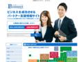 企業間取引のポータルサイト【B-connect】