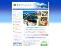 貸切バス 東京 日帰り観光のバスツアープラン