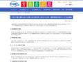 中小企業庁:平成28年熊本県熊本地方の地震に係る災害に関して被災中小企業・小規模事業者対策を行います(追加情報)