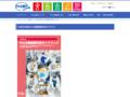 中小企業庁:平成28年度 中小企業施策利用ガイドブック
