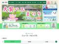 千葉市公式ホームページ