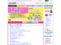 名古屋市公式ホームページ
