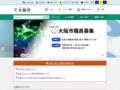 大阪市公式ホームページ