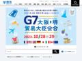 堺市公式ホームページ