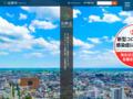 佐野市公式ホームページ