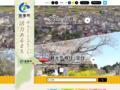 匝瑳市公式ホームページ