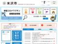 米沢市役所ホームページ