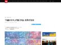 CNN.co.jp : 「5歳のモネ」が描く作品、世界が注目 - (1/2)