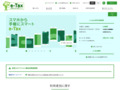 e-Tax(国税電子申告・納税システム)