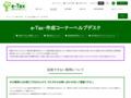 2 e-Tax・作成コーナーヘルプデスク|e-Tax