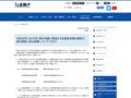平成28年(2016年)熊本地震に関連する有価証券報告書等の提出期限に係る措置について:金融庁