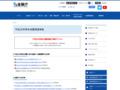 平成28年熊本地震関連情報:金融庁