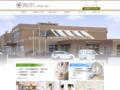 医療法人光輝会 平生クリニックセンター