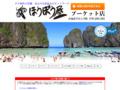 http://www.houbou-ya-phuket.com/