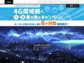 インフォメーションタスクフォース株式会社様サイトのサムネイル