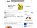 世界最小をうたうLTEスマホ「Jelly」登場 出資開始57分で目標額を達成 - ITmedia Mobile