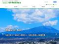 社団法人岩手県建設業協会
