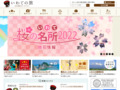 岩手県観光協会