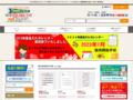 名入れカレンダー通販サイト「ジャパンカレンダー」