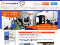 株式会社中山製作所