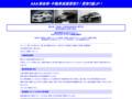 事故車や廃車の買取
