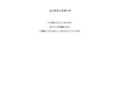 火災保険比較.com  プロが提案火災保険比較サイト