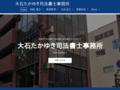 大石・西内司法書士合同事務所 【高知市】