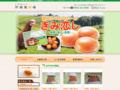 こだわり卵で毎日健康 鶏卵の通販サイト伊藤養鶏場