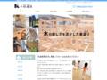 南房総市の注文住宅・リフォーム 小堰建設