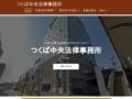 つくば中央法律事務所・交通事故 【 茨城県つくば市 】