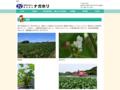 枝豆 | 農業生産法人 株式会社ナガホリ