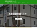 長野相続相談センター (竹内良輝税理士事務所)