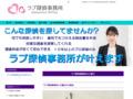 浮気調査は千葉県船橋市のラブ探偵事務所