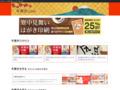 年賀状.com【2016年-申(さる)年版】