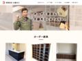 オーダー家具の大藤木工