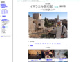 takaの旅行記イスラエル