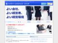 長崎県中小企業家同友会大村支部